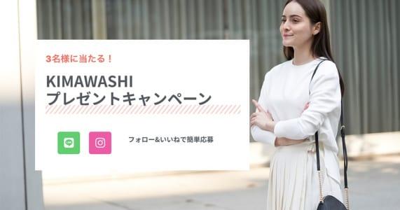 KIMAWASHIプレゼントキャンペーン